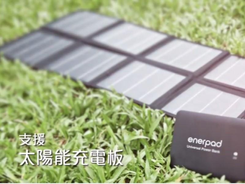 太陽能板 與電子火炬